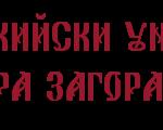 Разпределение по зали за предварителни изпити в Стара Загора, 16 март 2019 г.